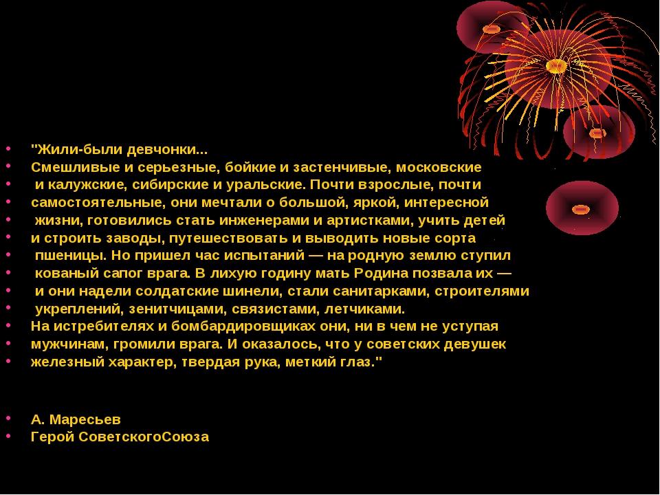 """""""Жили-были девчонки... Смешливые и серьезные, бойкие и застенчивые, московск..."""