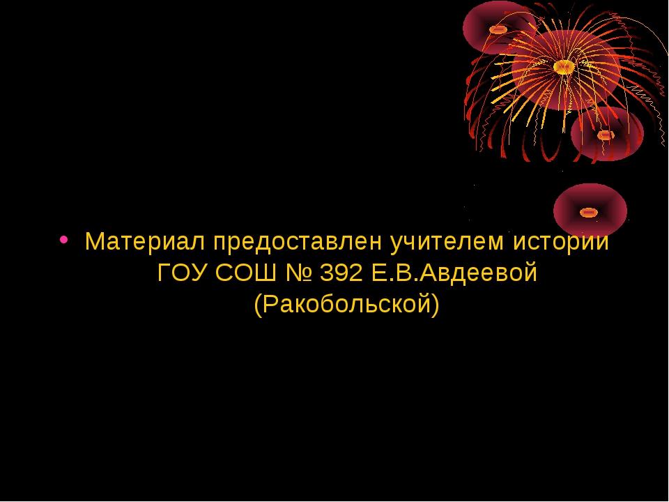 Материал предоставлен учителем истории ГОУ СОШ № 392 Е.В.Авдеевой (Ракобольс...