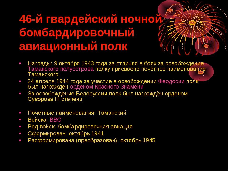 46-й гвардейский ночной бомбардировочный авиационный полк Награды: 9 октября...