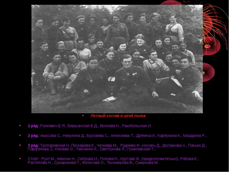 Летный состав и штаб полка 1 ряд: Рачкевич Е.Я., Бершанская Е.Д., Волкова Н.,...