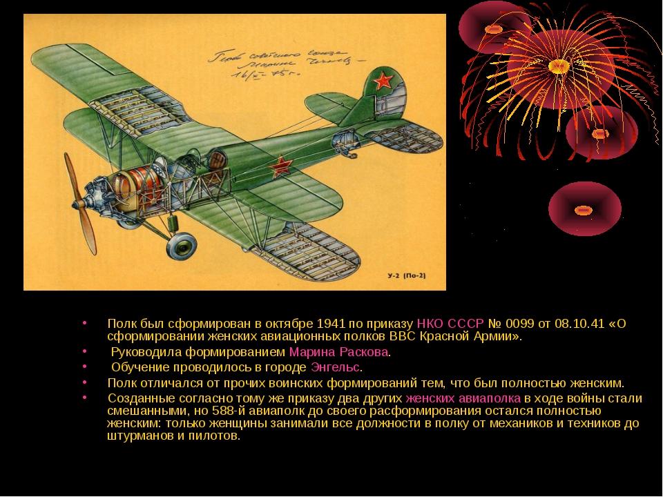 Полк был сформирован в октябре 1941 по приказу НКО СССР № 0099 от 08.10.41 «...