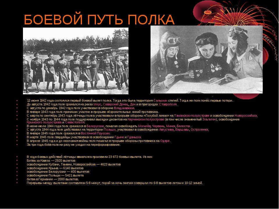 БОЕВОЙ ПУТЬ ПОЛКА 12 июня 1942 года состоялся первый боевой вылет полка. Тогд...