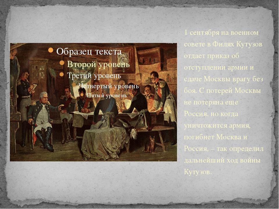 1 сентября на военном совете в Филях Кутузов отдает приказ об отступлении арм...
