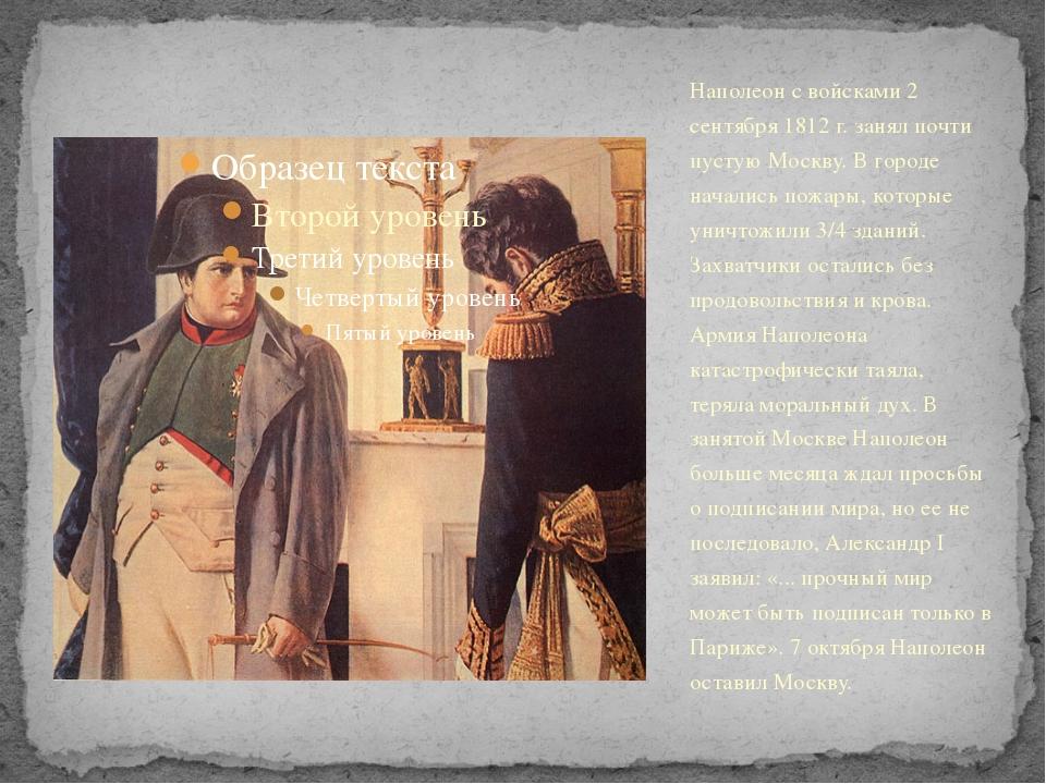 Наполеон с войсками 2 сентября 1812 г. занял почти пустую Москву. В городе на...