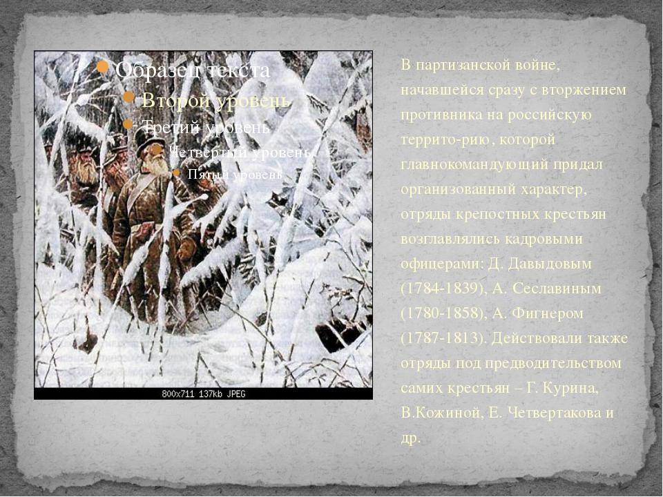 В партизанской войне, начавшейся сразу с вторжением противника на российскую...