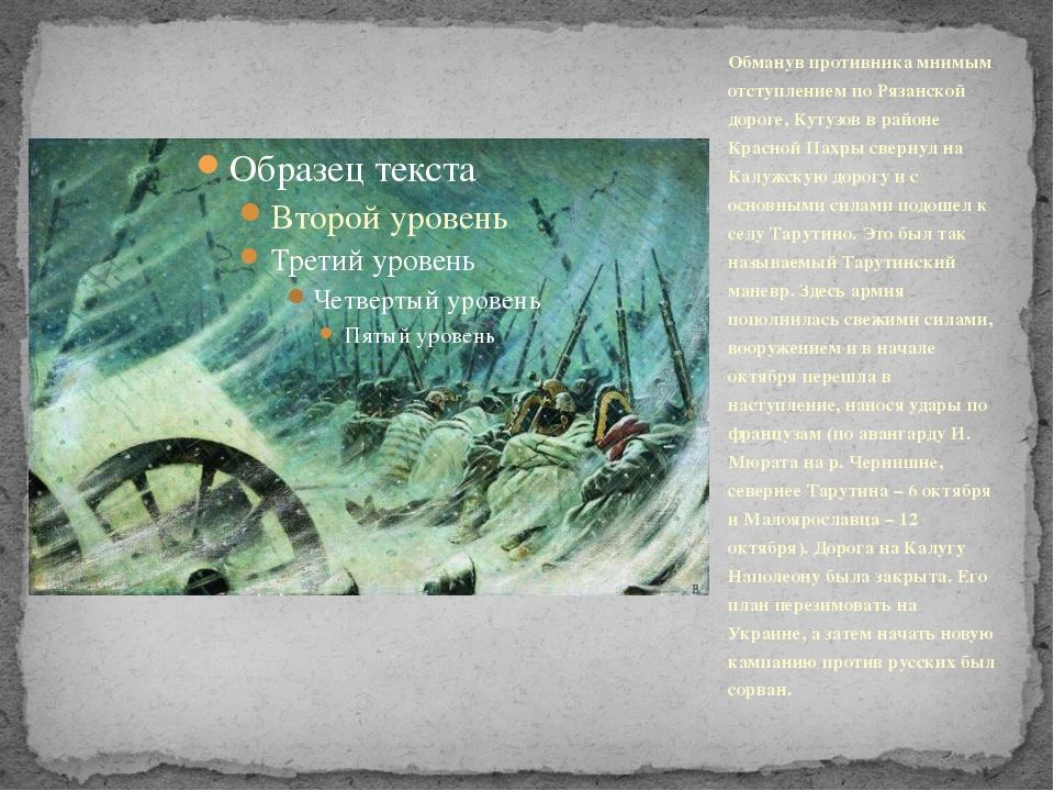 Обманув противника мнимым отступлением по Рязанской дороге, Кутузов в районе...