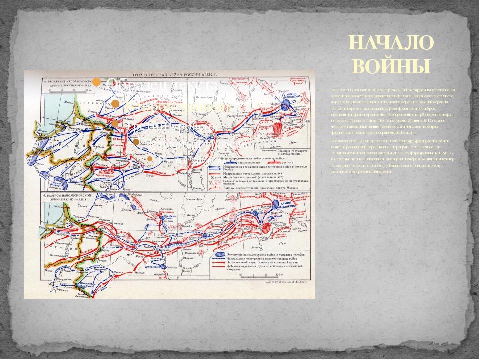 Вечером 11(23)июня1812 года разъезд лейб-гвардии Казачьего полка заметил п...