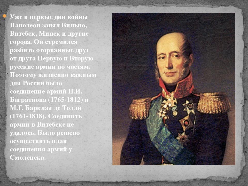 Уже в первые дни войны Наполеон занял Вильно, Витебск, Минск и другие города....
