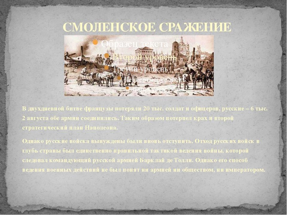 В двухдневной битве французы потеряли 20 тыс. солдат и офицеров, русские – 6...