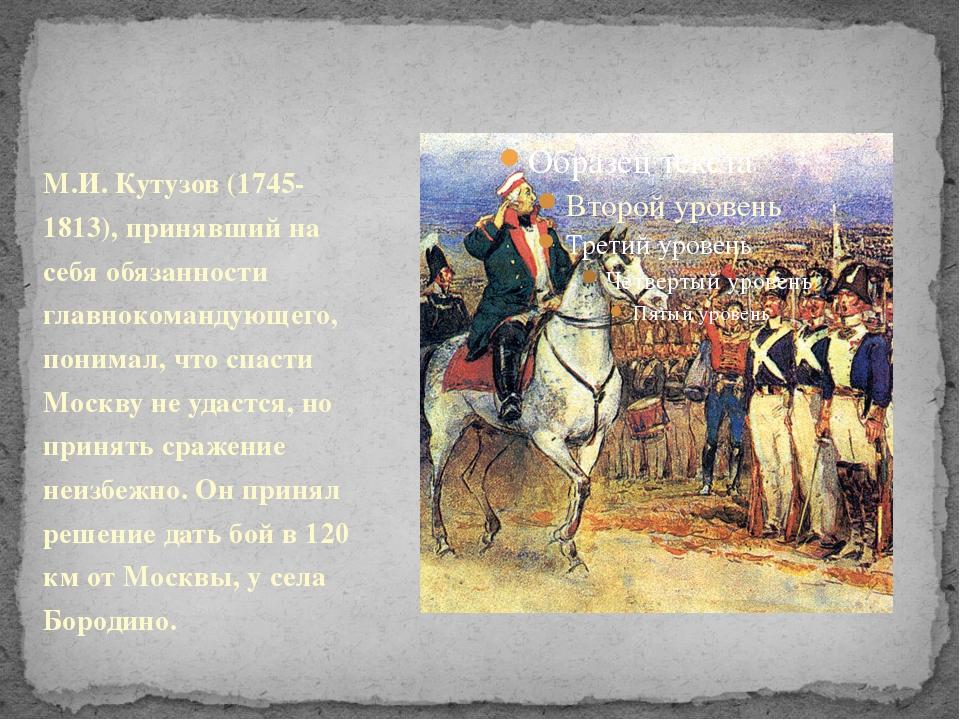 М.И. Кутузов (1745-1813), принявший на себя обязанности главнокомандующего, п...
