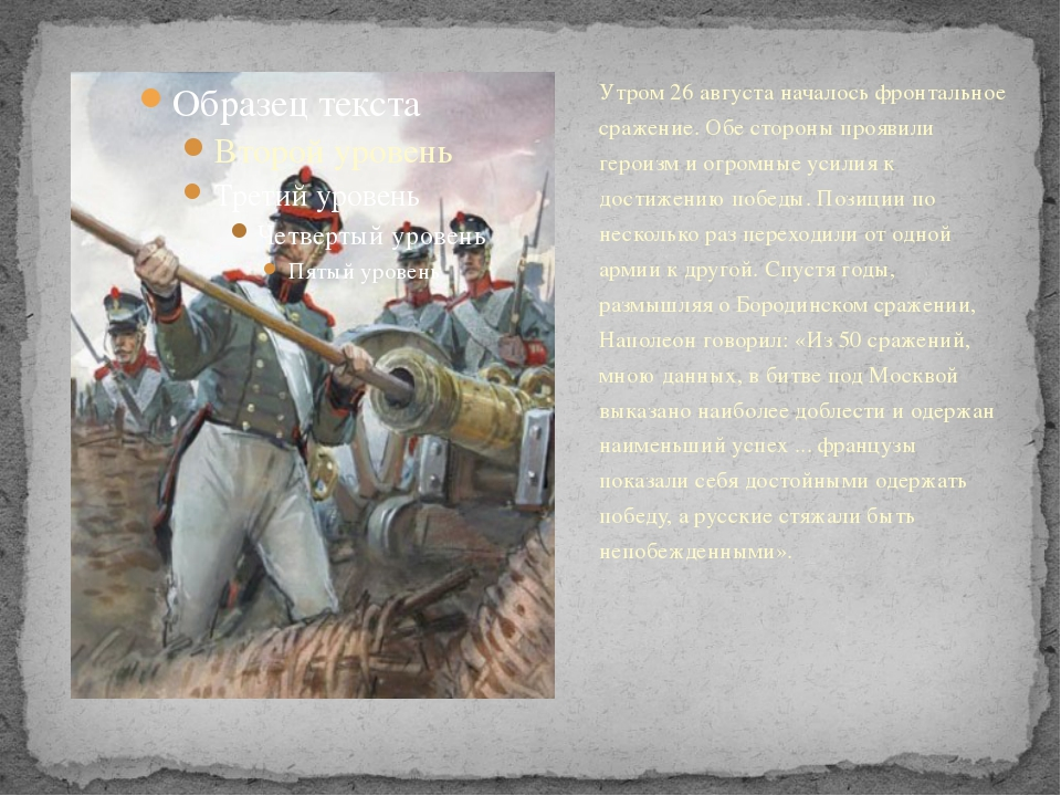 Утром 26 августа началось фронтальное сражение. Обе стороны проявили героизм...
