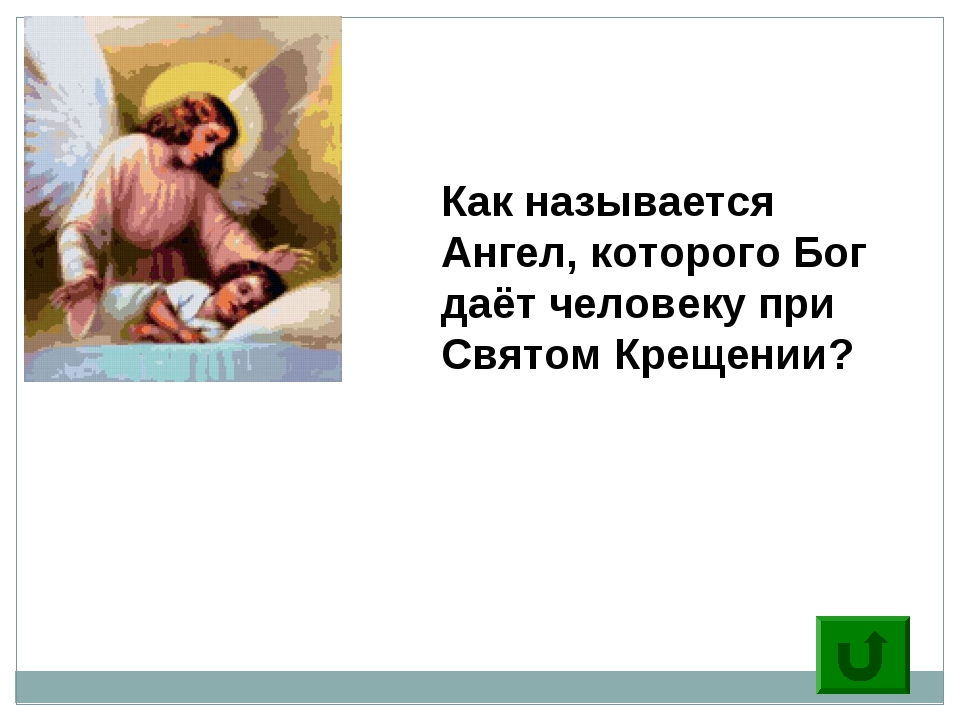 7 Как называется Ангел, которого Бог даёт человеку при Святом Крещении?