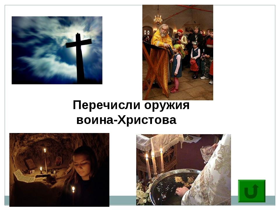 8 Перечисли оружия воина-Христова