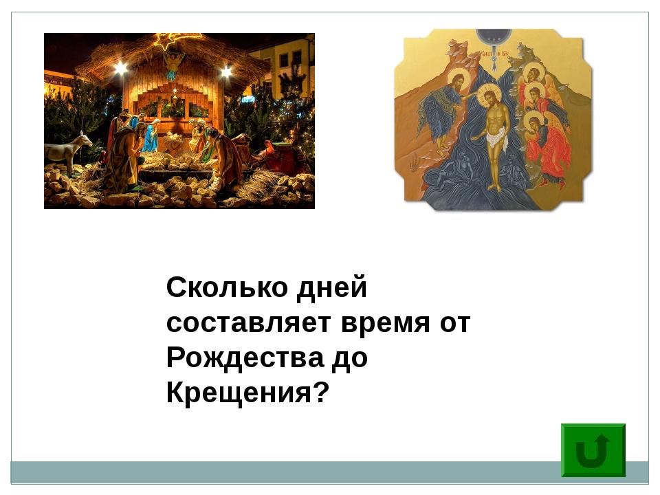 16 Сколько дней составляет время от Рождества до Крещения?