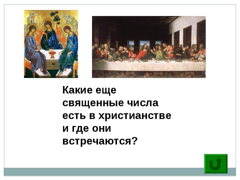 18 Какие еще священные числа есть в христианстве и где они встречаются?