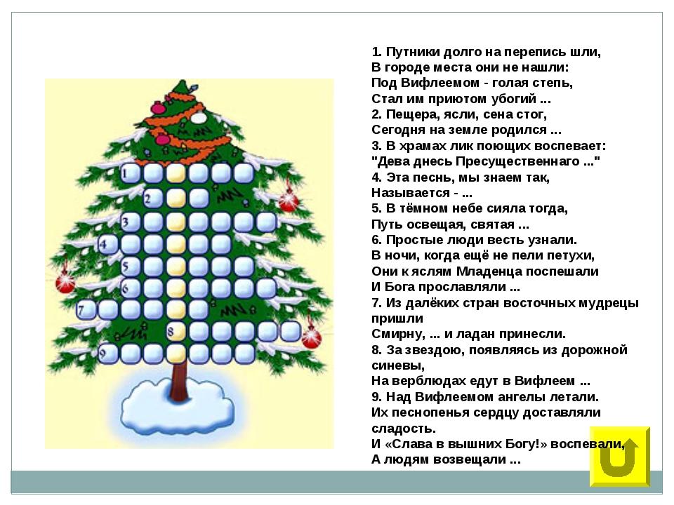 23 1. Путники долго на перепись шли, В городе места они не нашли: Под Вифле...