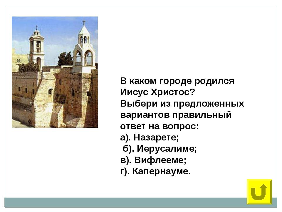 25 В каком городе родился Иисус Христос? Выбери из предложенных вариантов пра...