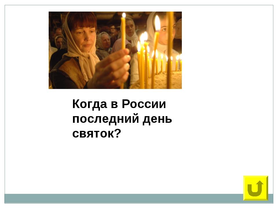 28 Когда в России последний день святок?