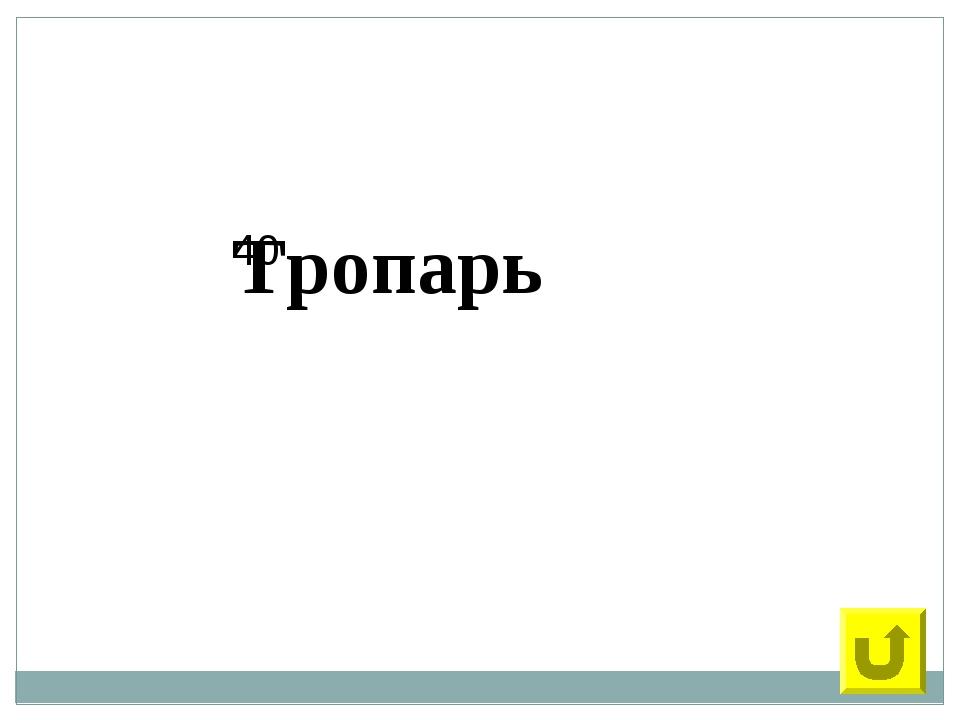 40 Тропарь