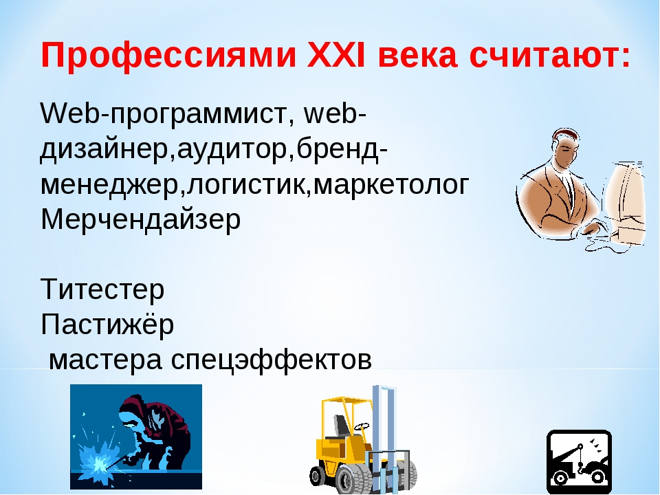 Профессиями XXI века считают: Web-программист, web-дизайнер,аудитор,бренд-мен...