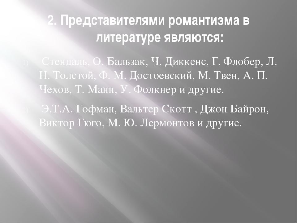 2. Представителями романтизма в литературе являются: Стендаль, О. Бальзак, Ч....