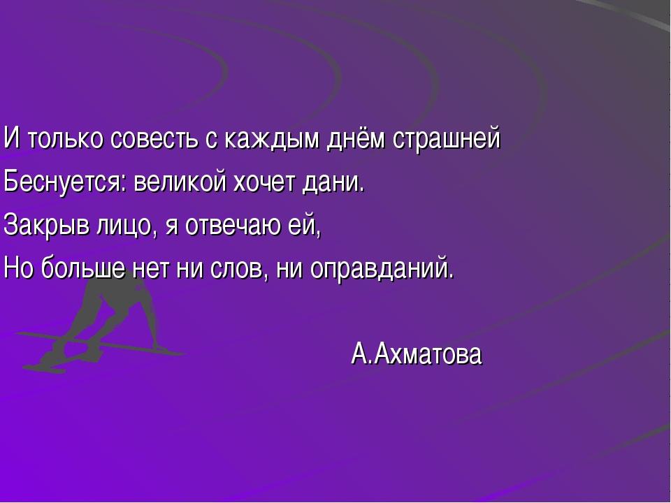 И только совесть с каждым днём страшней Беснуется: великой хочет дани. Закрыв...