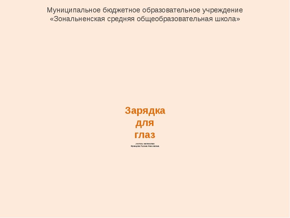 Зарядка для глаз учитель математики Францева Галина Николаевна Муниципальное...