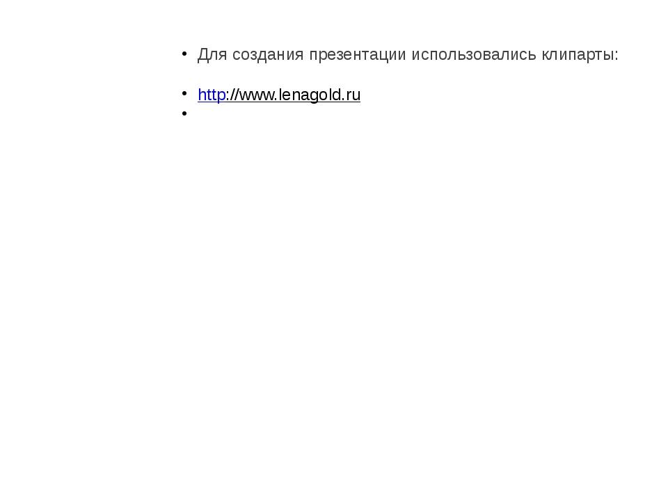 Для создания презентации использовались клипарты: http://www.lenagold.ru