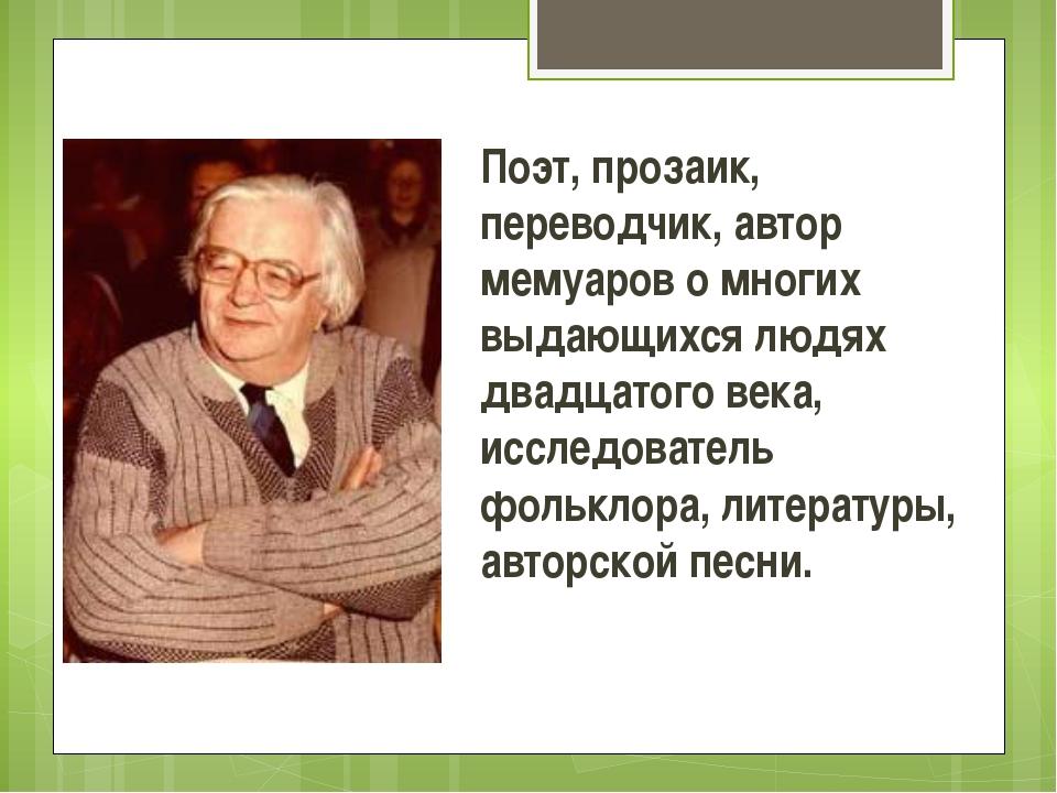 Поэт, прозаик, переводчик, автор мемуаров о многих выдающихся людях двадцатог...
