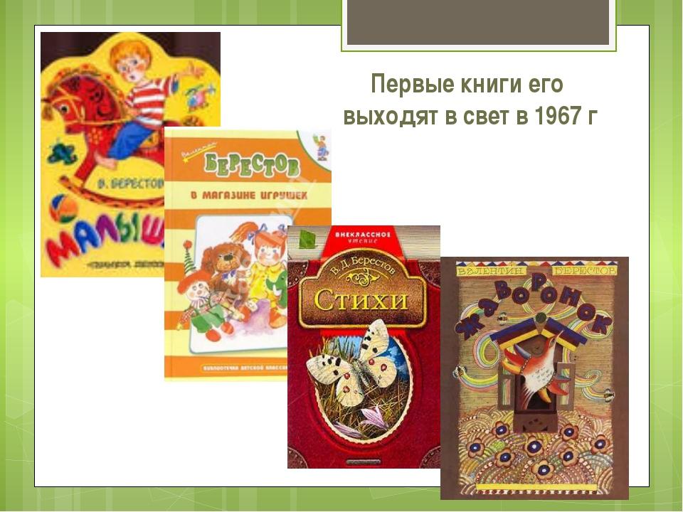 Первые книги его выходят в свет в 1967 г