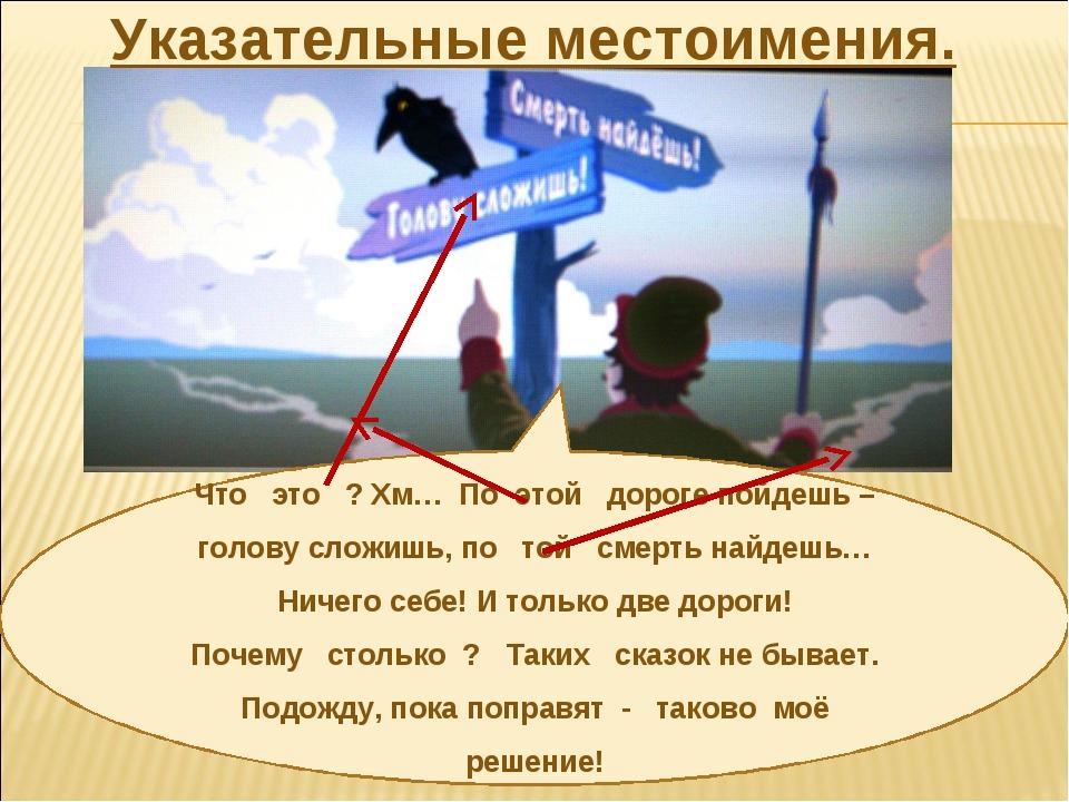 Что это ? Хм… По этой дороге пойдешь – голову сложишь, по той смерть найдешь…...