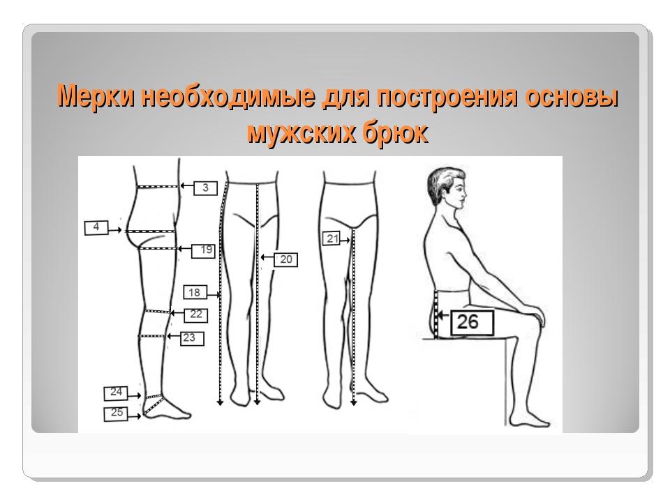 Мерки необходимые для построения основы мужских брюк