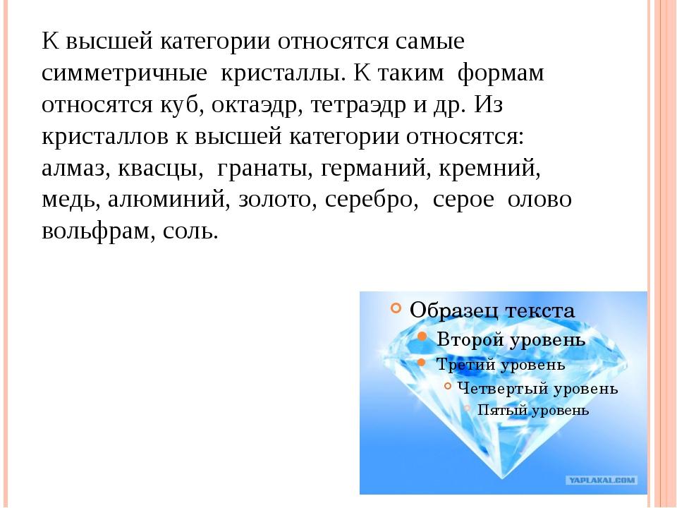 К высшей категории относятся самые симметричные кристаллы. К таким формам от...