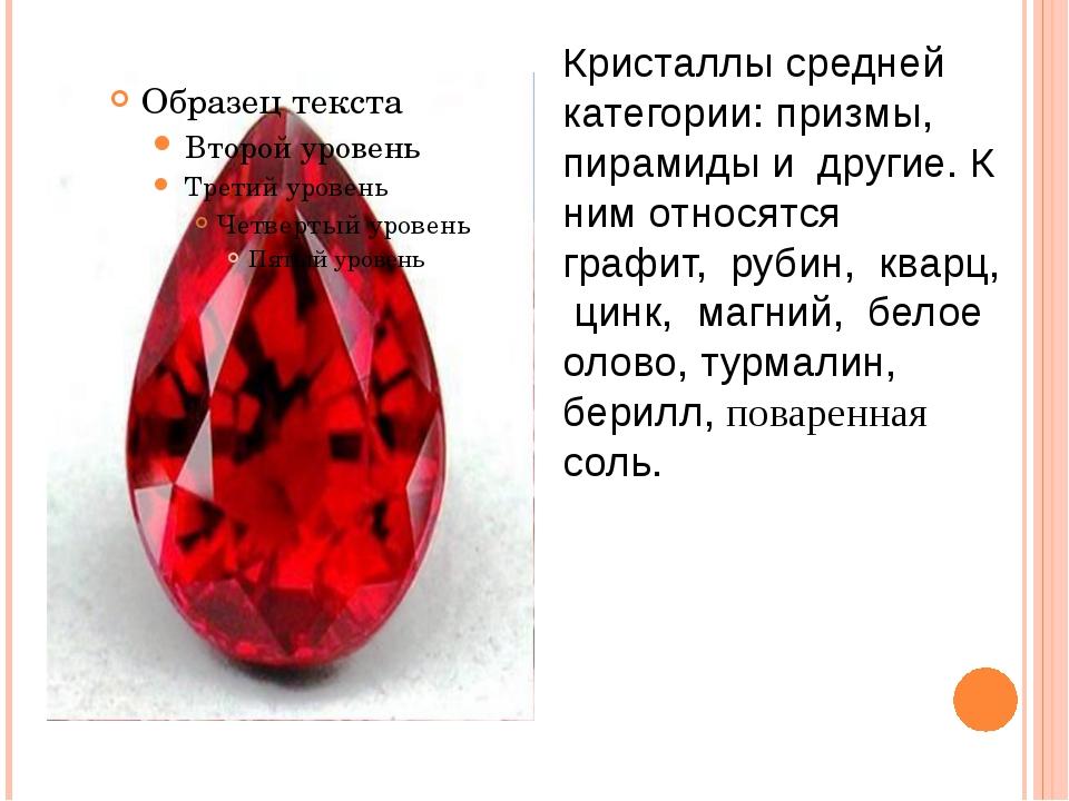 Кристаллы средней категории: призмы, пирамиды и другие. К ним относятся графи...