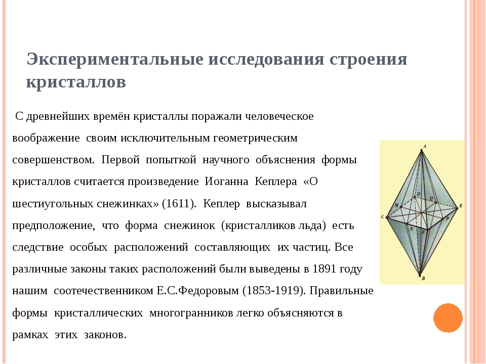 Экспериментальные исследования строения кристаллов С древнейших времён криста...