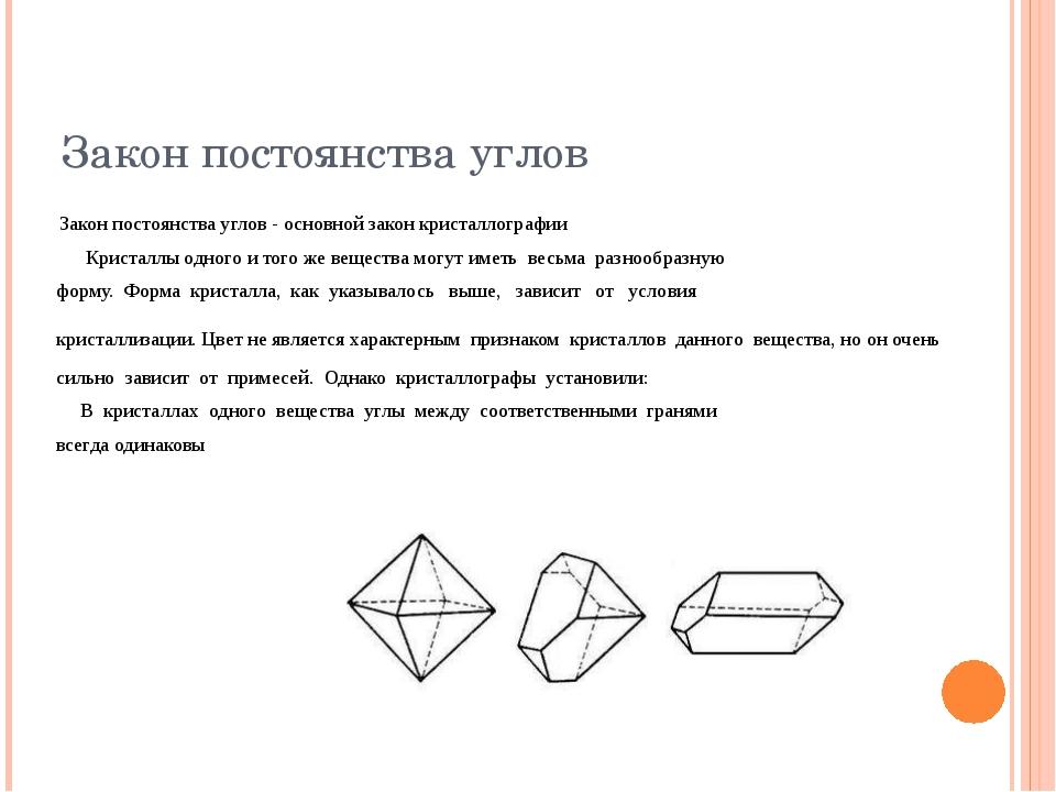 Закон постоянства углов Закон постоянства углов - основной закон кристаллогра...