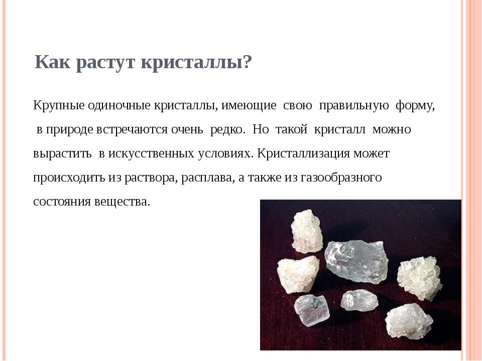 Как растут кристаллы? Крупные одиночные кристаллы, имеющие свою правильную ф...