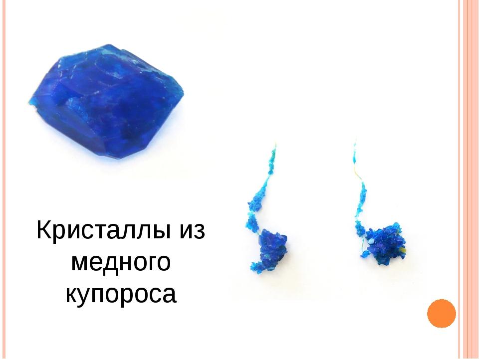 Кристаллы из медного купороса