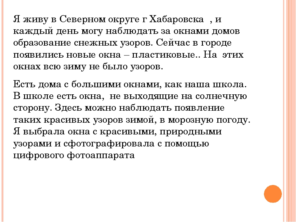 Я живу в Северном округе г Хабаровска , и каждый день могу наблюдать за окнам...