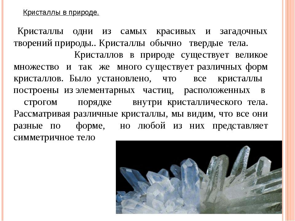Кристаллы одни из самых красивых и загадочных творений природы.. Кристаллы о...