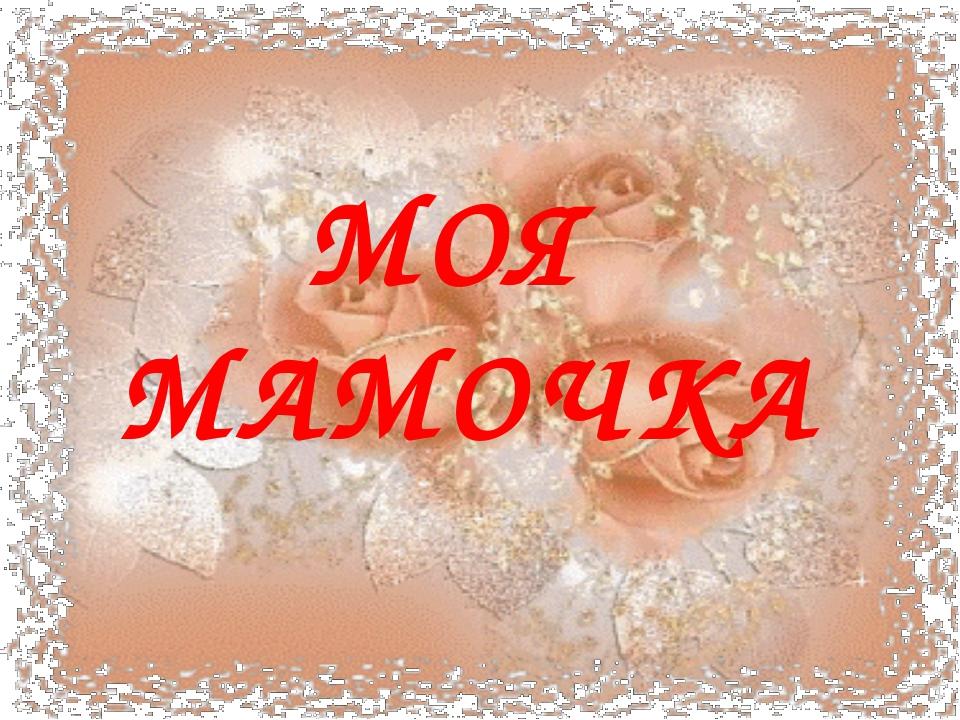 МОЯ МАМОЧКА