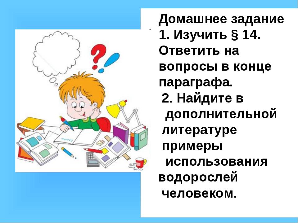 Домашнее задание 1. Изучить § 14. Ответить на вопросы в конце параграфа. 2. Н...