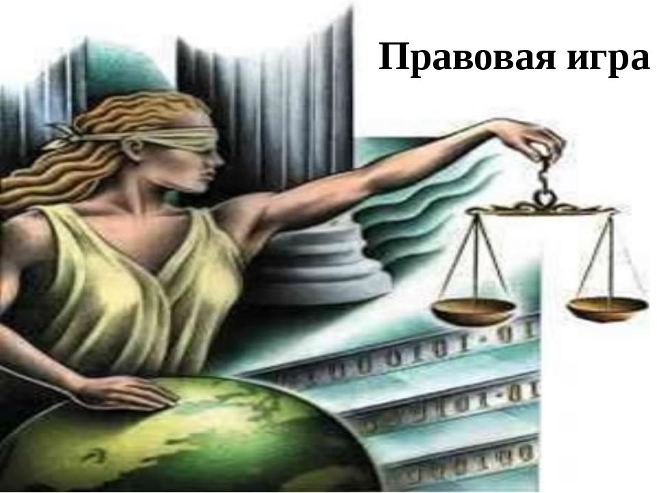 Как называется возраст, по достижении которого гражданин имеет право вступить...