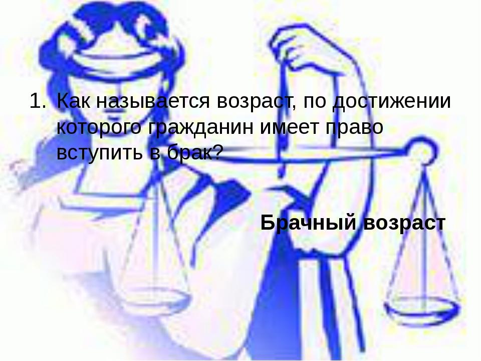 Форма всеобщего равного и прямого волеизъявления граждан РФ, осуществляемого...