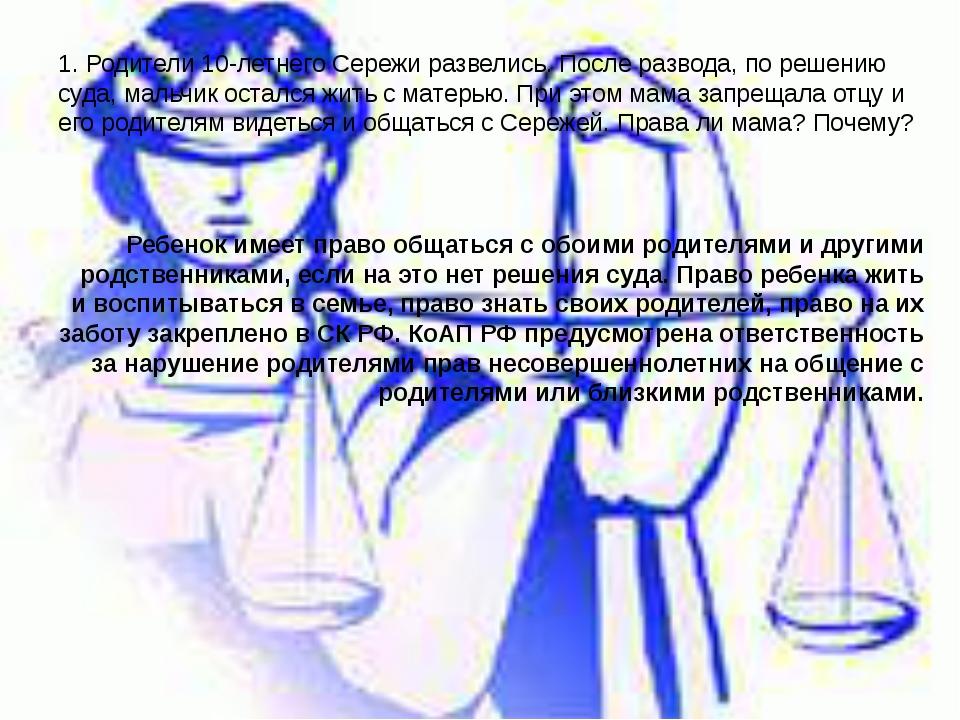 1 Организованная группа единомышленников, представляющая интересы части насе...