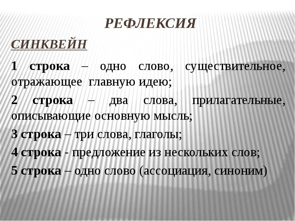 РЕФЛЕКСИЯ СИНКВЕЙН 1 строка – одно слово, существительное, отражающееглавну...