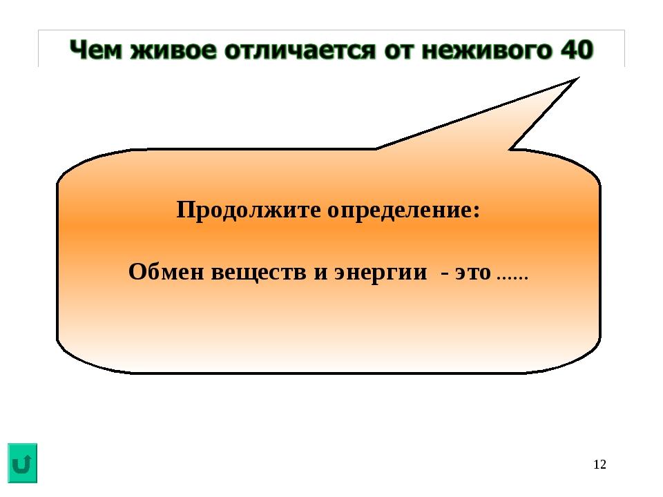 * Продолжите определение: Обмен веществ и энергии - это ……