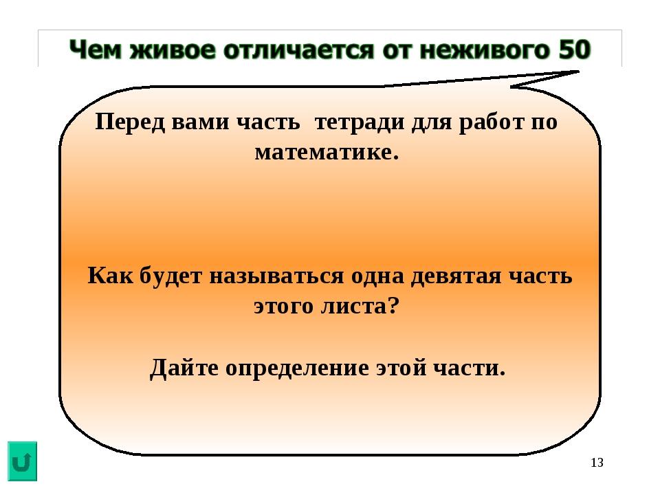 * Перед вами часть тетради для работ по математике. Как будет называться одна...
