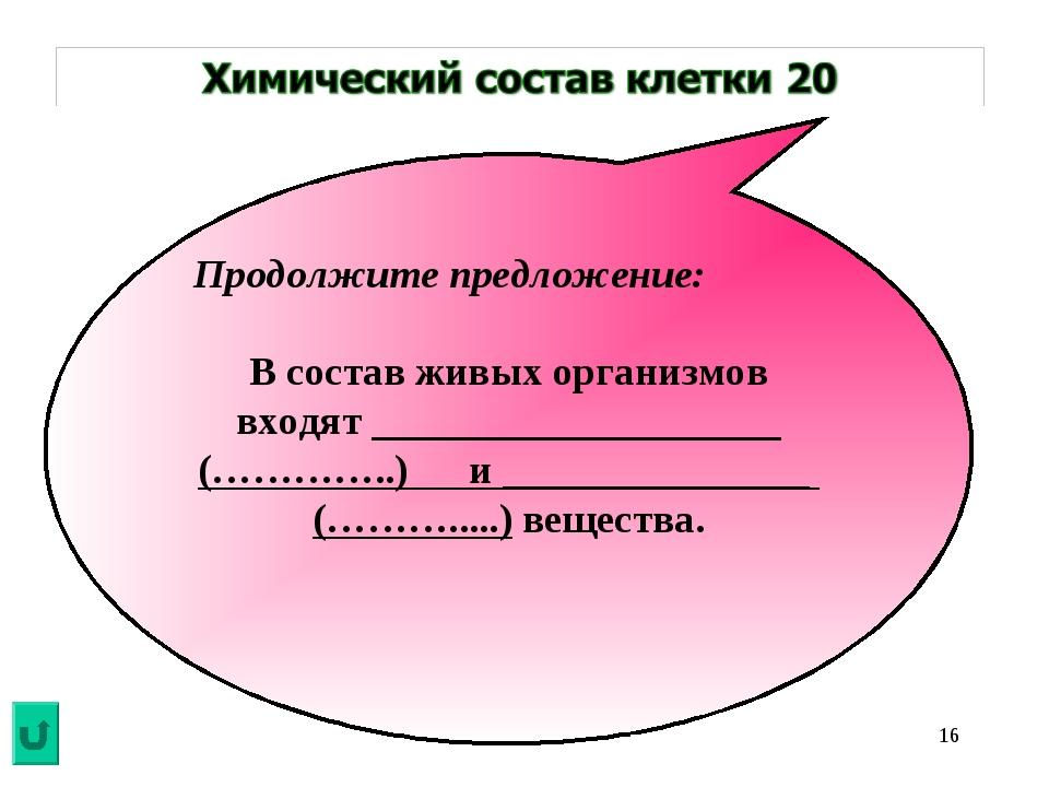 * Продолжите предложение: В состав живых организмов входят __________________...