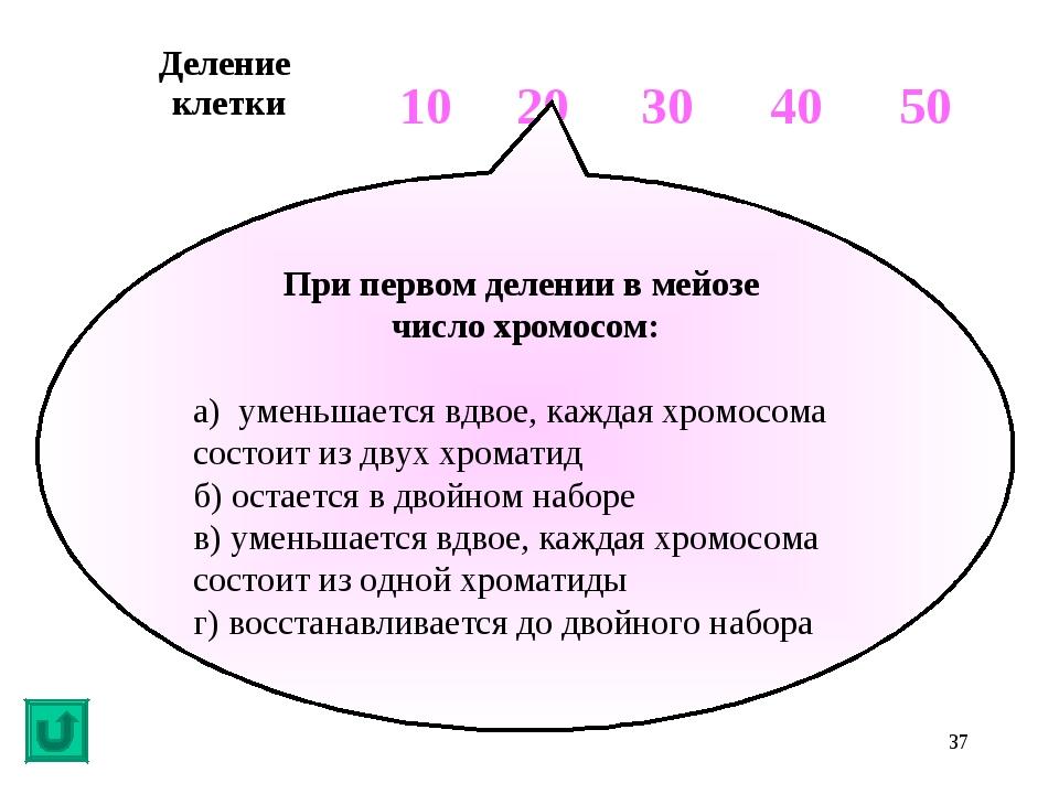 * При первом делении в мейозе число хромосом: а) уменьшается вдвое, каждая хр...